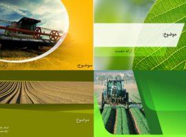 چهار قالب پاورپوینت آماده رشته کشاورزی