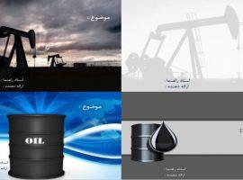 قالب پاورپوینت آماده نفت (۴ قالب)