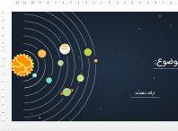 قالب پاورپوینت زیبا منظومه شمسی