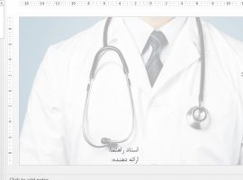 تم پاورپوینت پزشکی حرفه ای