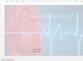 قالب پاورپوینت حرفه ای پزشکی (قلب)