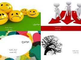 چهار قالب پاورپوینت روان شناسی