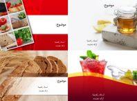 چهار قالب آماده پاورپوینت برای رشته های علوم تغذیه و صنایع غذایی