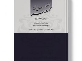کتاب مختصر اصول فقه مرحوم مظفر – همراه با اختصار مباحث رسائل شیخ انصاری و ۸ سال آزمون دکتری