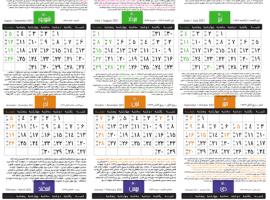 طرح لایه باز تقویم ۱۴۰۰ (طرح سینا)