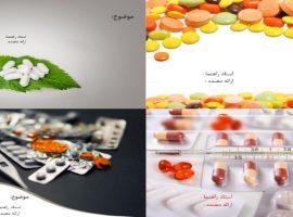 چهار قالب پاورپوینت داروسازی