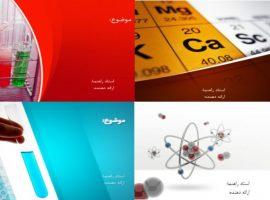 قالب پاورپوینت آماده شیمی (۴ قالب)