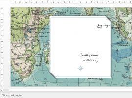 قالب پاورپوینت جغرافیا