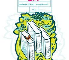 مجموعه نمونه سوالات فارسی نهم متوسطه