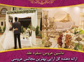 طرح لایه باز تراکت تشریفات عروسی