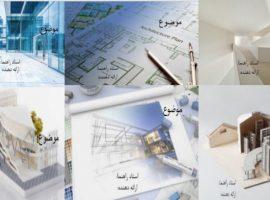 مجموعه قالب های پاورپوینت آماده برای رشته معماری
