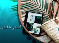 پاورپوینت آشنایی با استان بوشهر