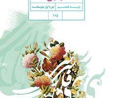 مجموعه نمونه سوالات فارسی هشتم متوسطه