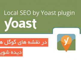 افزونه سئو محلی وردپرس – Yoast Local SEO Premium
