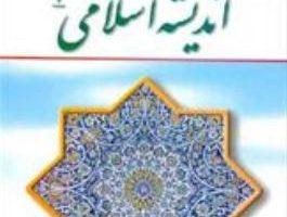 پاورپوینت اندیشه اسلامی ۱