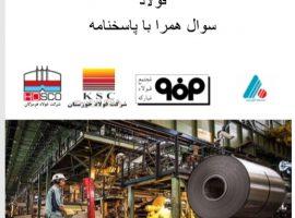 مجموعه سوالات گلچین شده آزمون استخدامی شرکت فولاد
