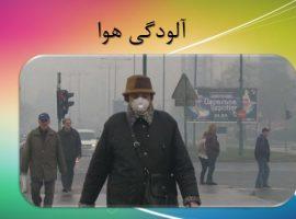 پاورپوینت آلودگی هوا