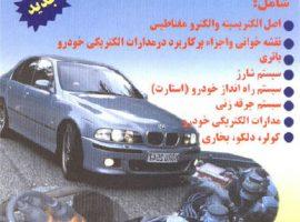 جزوه آموزشی تعمیرکار برق خودرو