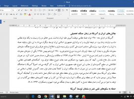 تحقیق درباره برجام و ریشه اختلافات ایران و آمریکا