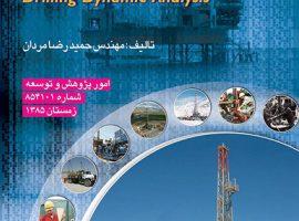 کتاب آنالیز دینامیکی رشته حفاری (Drilling Dynamic Analysis)