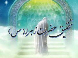 تحقیق درباره حضرت زهرا (س)
