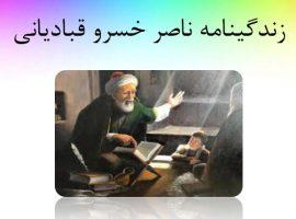پاورپوینت زندگینامه ناصر خسرو قبادیانی