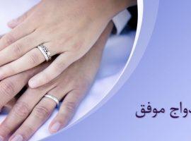 پاورپوینت ازدواج موفق