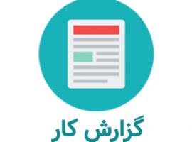 گزارش کارآموزی شرکت داروسازی