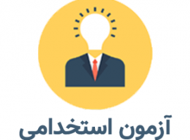 سوالات آزمون توانسنجی شهرداری مشهد همراه با پاسخنامه
