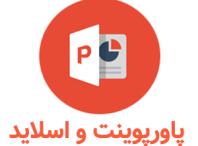 پاورپوینت بررسی دانشگاه هنر اسلامی تبریز