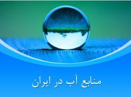 پاورپوینت منابع آب در ایران