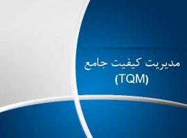 پاورینت مدیریت کیفیت جامع (TQM)