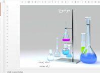 قالب پاورپوینت حرفه ای شیمی و آزمایشگاه