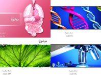 قالب پاورپوینت آماده زیبا برای زیست شناسی