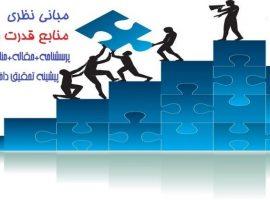 مقاله مبانی نظری قدرت مدیران به همراه پرسش نامه جامع و کامل و پیشینه تحقیق داخلی و خارجی