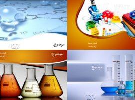 قالب ارائه پاورپوینت شیک شیمی