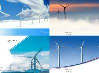 قالب پاورپوینت شیک انرژی بادی