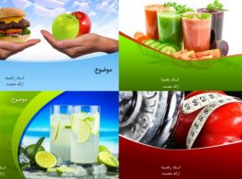 چهار قالب پاورپوینت رشته های علوم تغذیه و صنایع غذایی