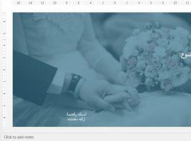 قالب پاورپوینت حرفه ای روانشناسی (ازدواج)
