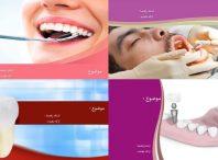 چهار قالب پاورپوینت آماده دندانپزشکی