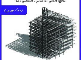 جزوه طراحی سازه های فولادی ۱ – جزوه دست نویس