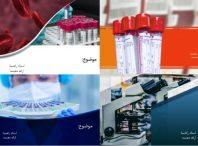 چهار قالب پاورپوینت آماده علوم آزمایشگاهی