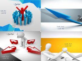چهار قالب پاورپوینت مدیریت