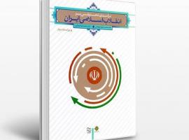 جزوه درآمدی تحلیلی بر انقلاب اسلامی ایران – دکتر هراتی