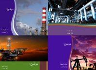چهار قالب پاورپوینت مهندسی نفت