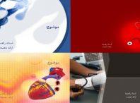 چهار قالب پاورپوینت آماده پزشکی