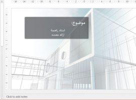 قالب پاورپوینت حرفه ای مهندسی معماری