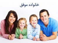 پاورپوینت خانواده موفق
