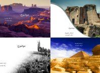 چهار قالب پاورپوینت آماده رشته های باستان شناسی و تاریخ