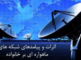 پاورپوینت اثرات و پیامدهای شبکه های ماهواره ای بر خانواده